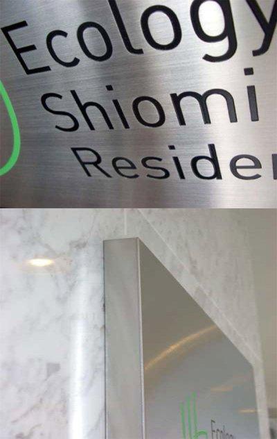 画像2: ステンレスに純金メッキ仕上げ館名板 H300×W700×D25