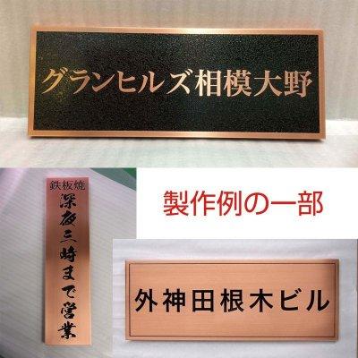 画像1: 赤銅(シャクドウ)ブロンズHL館名板 H200×W500×D22