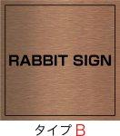 画像2: 赤銅(シャクドウ)ブロンズHL館名板 H400×W400×D25 (2)