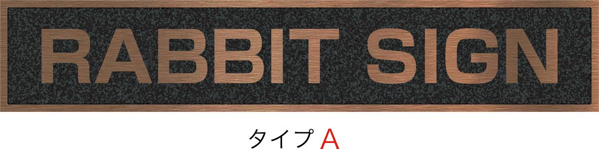 画像1: 赤銅(シャクドウ)ブロンズHL館名板 H150×W800×D22 (1)