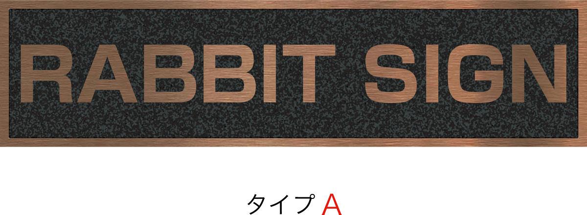 画像1: 赤銅(シャクドウ)ブロンズHL館名板 H250×W1000×D25 (1)
