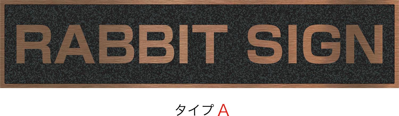 画像1: 赤銅(シャクドウ)ブロンズHL館名板 H200×W900×D25 (1)