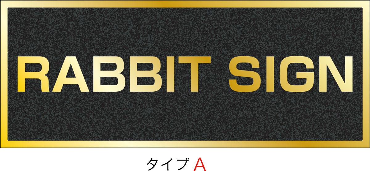 画像1: ステンレスに純金メッキ仕上げ館名板 H200×W500×D22 (1)