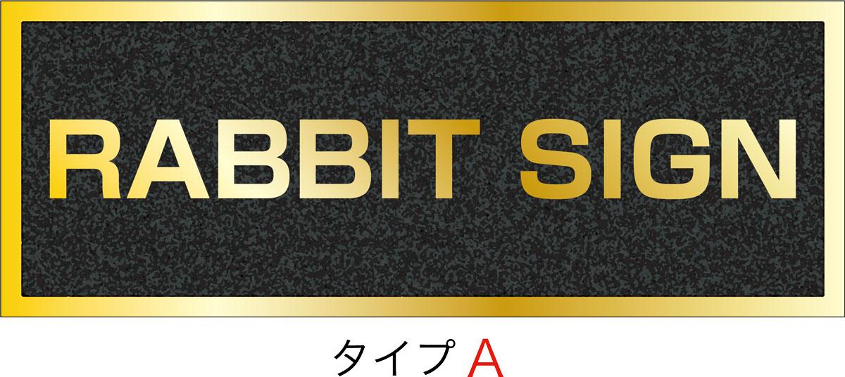画像1: ステンレスに純金メッキ仕上げ館名板 H150×W400×D22 (1)