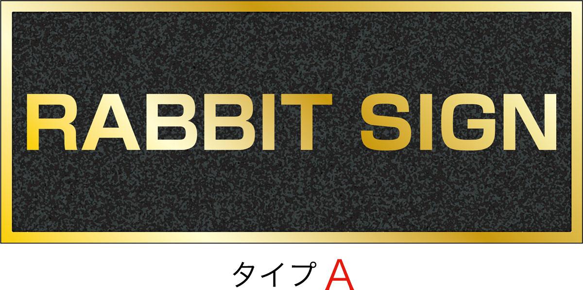 画像1: ステンレスに純金メッキ仕上げ館名板 H250×W600×D22 (1)