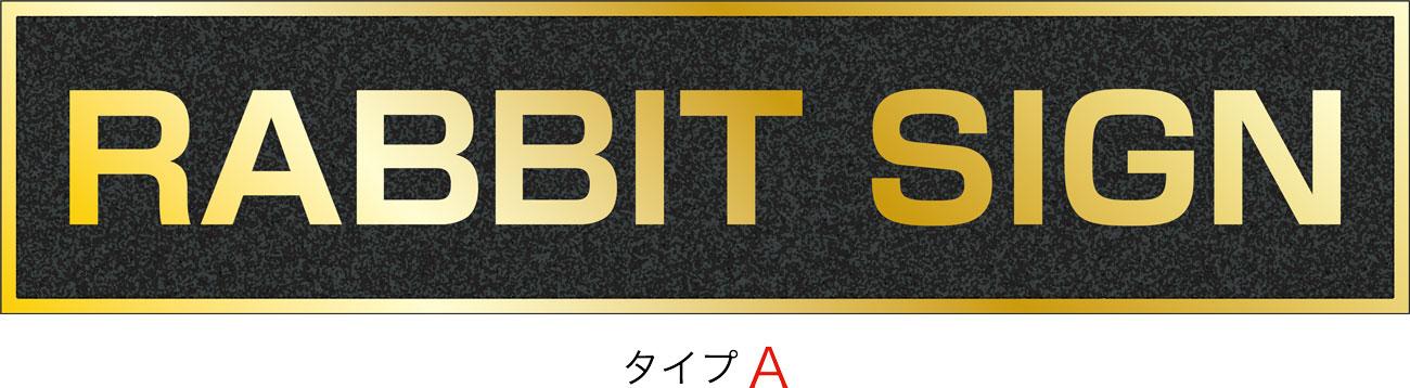 画像1: ステンレスに純金メッキ仕上げ館名板 H200×W900×D25 (1)