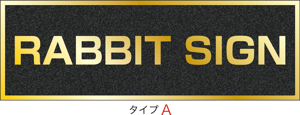 画像1: ステンレスに純金メッキ仕上げ館名板 H300×W900×D25 (1)