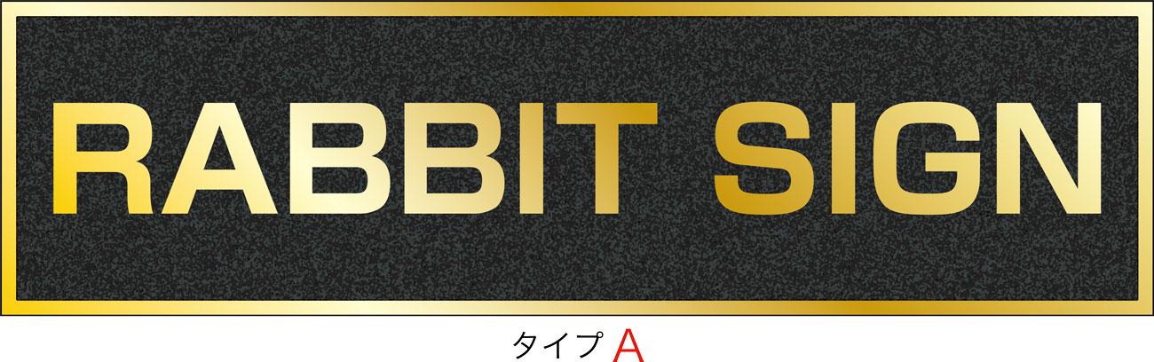画像1: ステンレスに純金メッキ仕上げ館名板 H300×W1100×D25 (1)