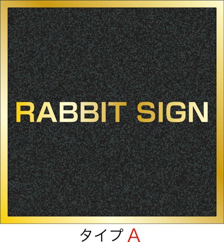 画像1: ステンレスに純金メッキ仕上げ館名板 H300×W300×D25 (1)