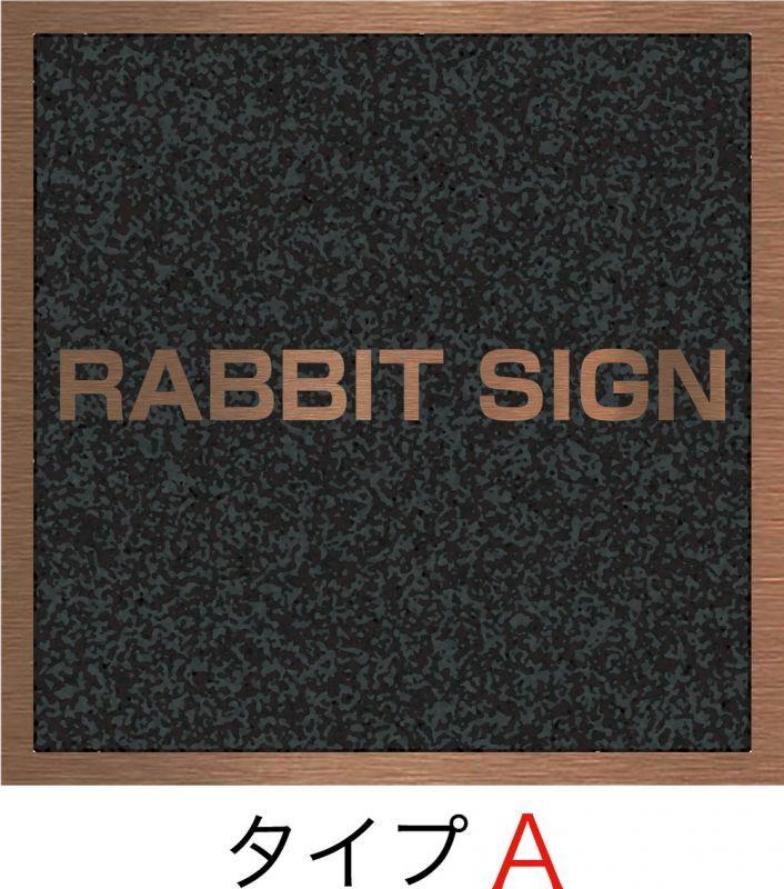 画像1: 赤銅(シャクドウ)ブロンズHL館名板 H400×W400×D25 (1)